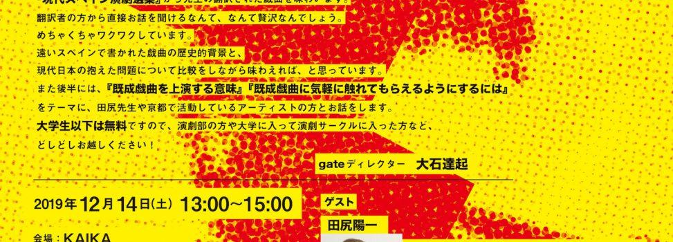 KAIKA 12月の催し