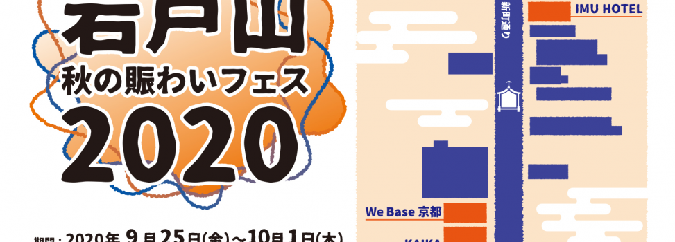 KAIKAからのお知らせ(2020年9月)