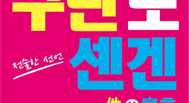 演劇ワークショップで日韓交流!オンライン版『件の宣言』