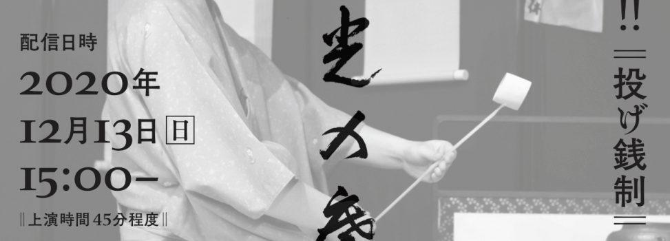 KAIKAからのお知らせ(2020年12月)